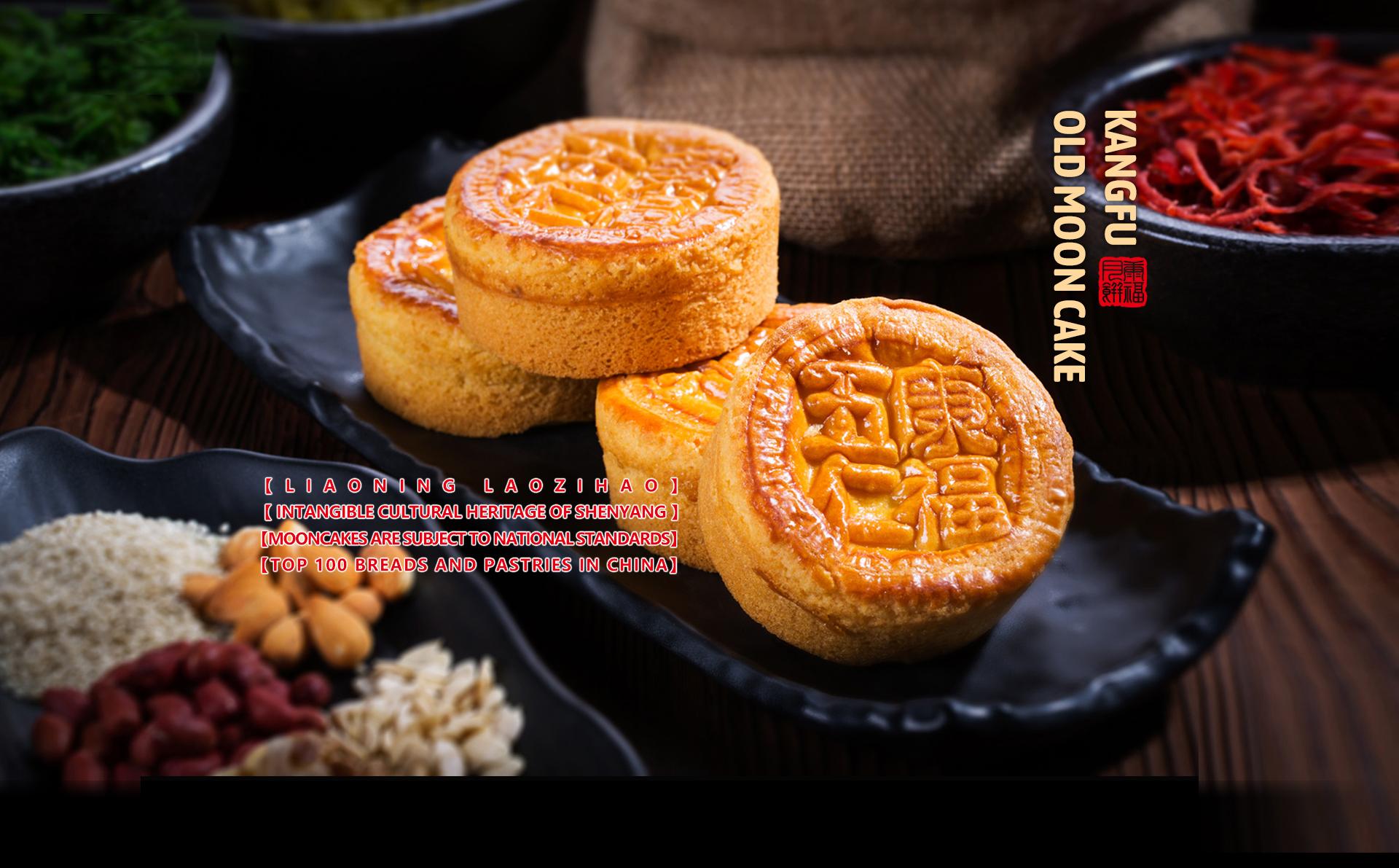 Kangfu pastry
